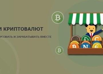 Криптовалютные биржи: критерии выбора и список лучших по разным показателям