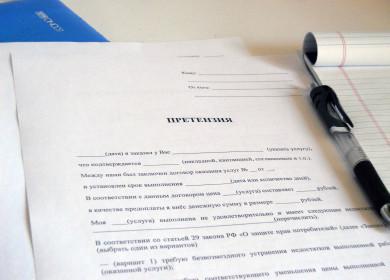 Как написать эффективное претензионное письмо: некачественные товары и услуги