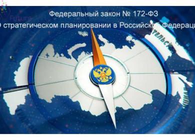 ФЗ-172 о стратегическом планировании в России: основные моменты и последние правки