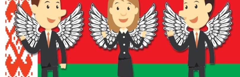 Бизнес-ангелы Беларуси: специфика и особенности местного колорита