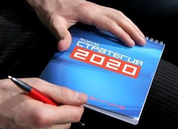 Обзор стратегии развития России до 2020 года