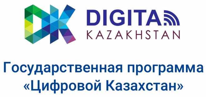 Государственная программа развития стартапов в Казахстане