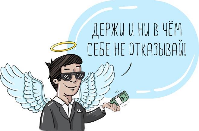 Бизнес-ангел