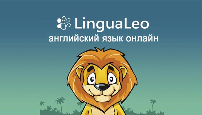 Сервис LinguaLeo
