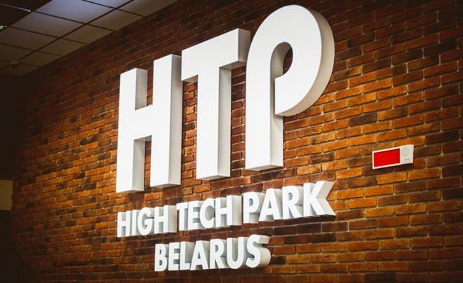 парк высоких технологий Минск