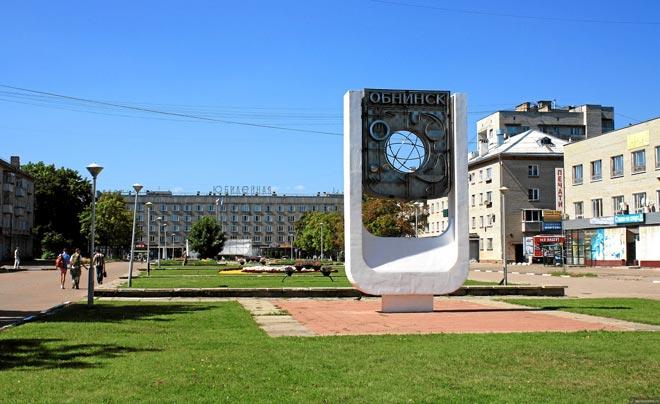 Наукоград в Обнинске