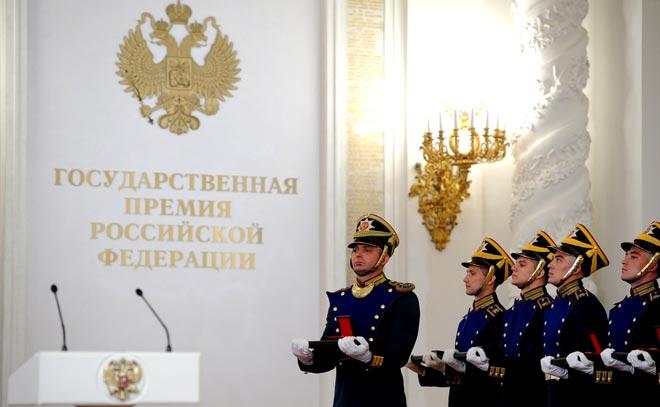 премии Президента Российской Федерации