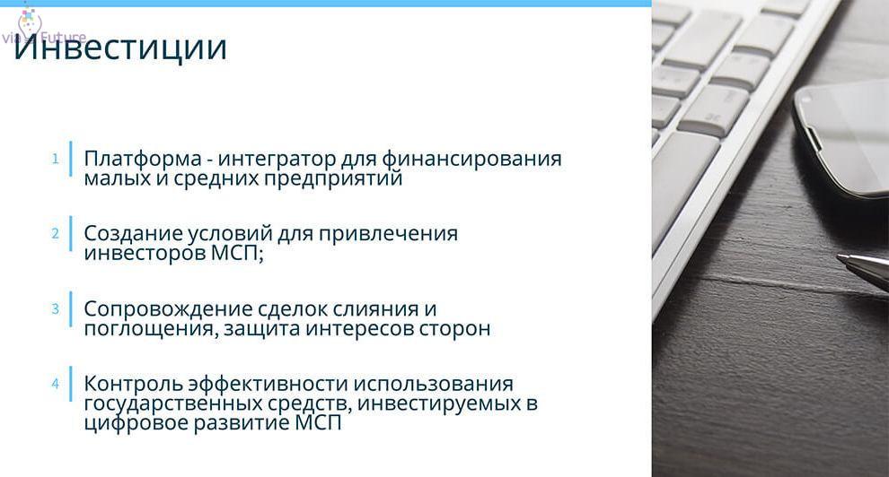 dlya-chego-nuzhny-investicionnye-platformy