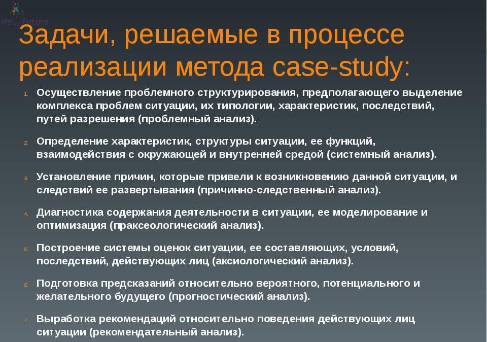 Задачи метода case-study